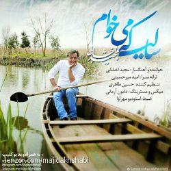 Majid Akhshabi - Sali Ke Mikham